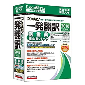 ロゴヴィスタ コリャ英和!一発翻訳 2018 for Win 医歯薬PK