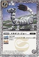 メカオコ・ジョー バトルスピリッツ アルティメットバトル05/シングルカード
