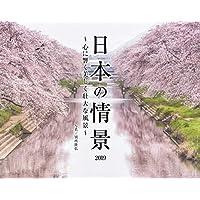 日本の情景〜心が洗われる美しく壮大な風景〜 (インプレスカレンダー2019)