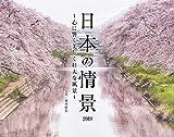 日本の情景〜心が洗われる美しく壮大な風景〜 (インプレスカレンダー2019) インプレス