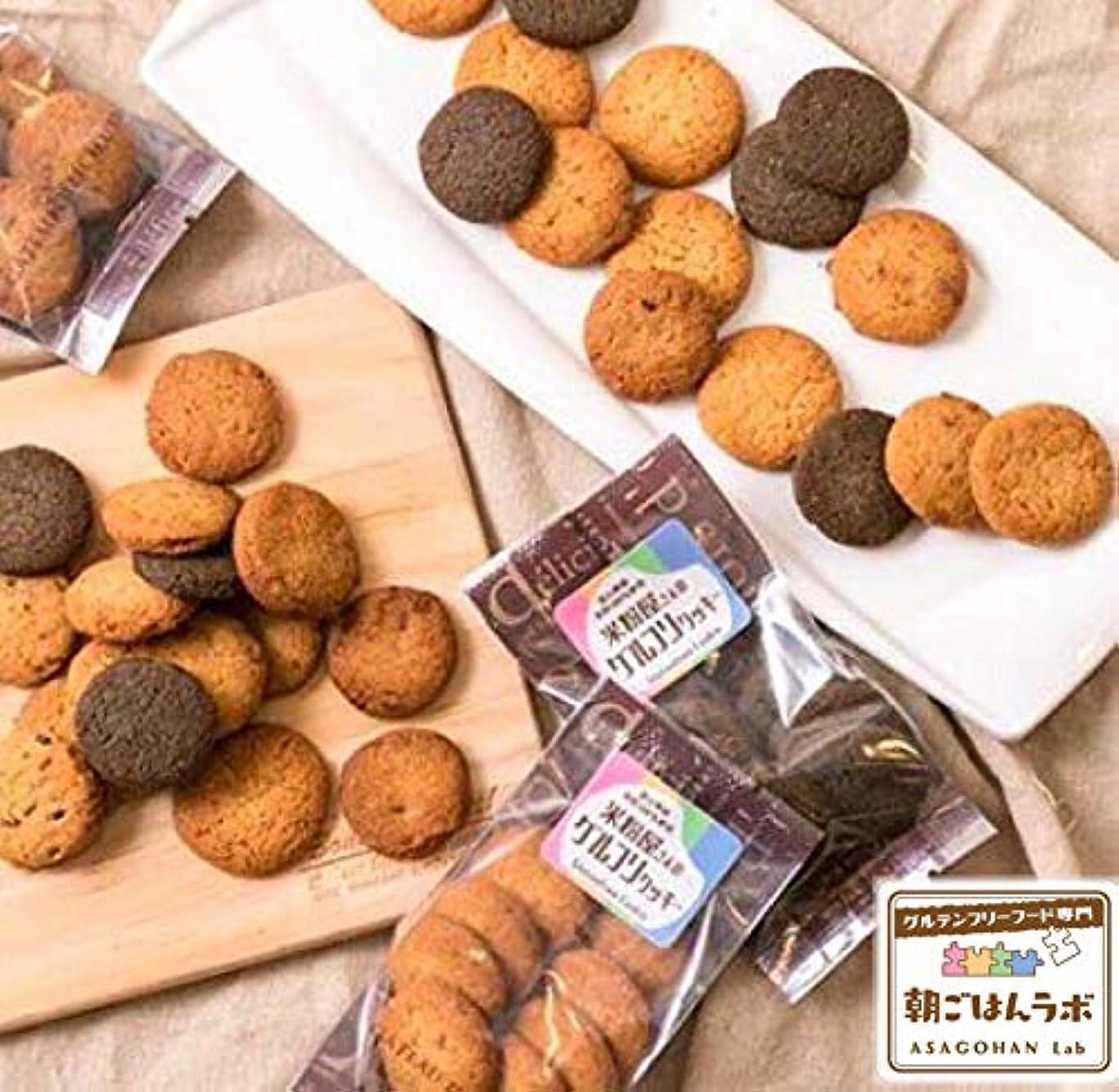 スピン迷彩中世の米粉屋さんのグルフリクッキー  (小袋 8袋) グルテンフリー 朝ごはんラボ