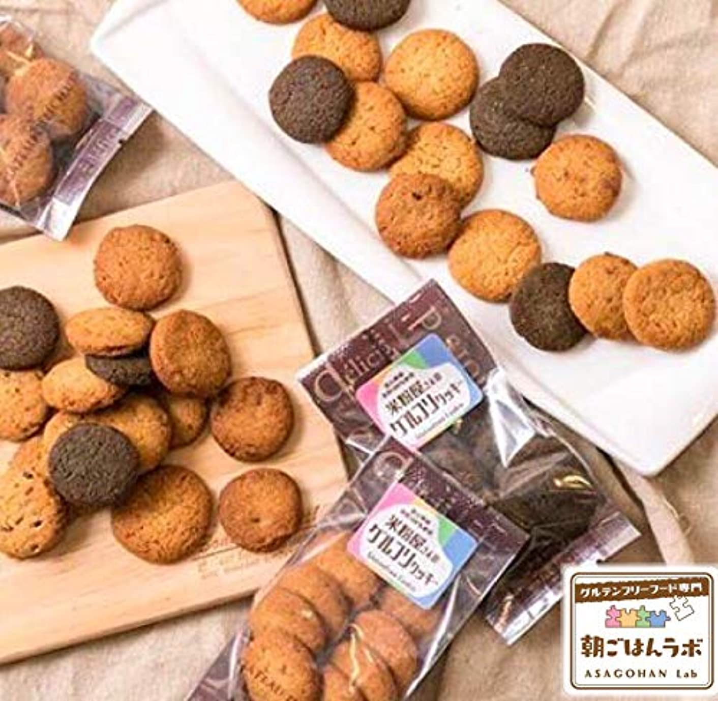 ぐったり集計雲米粉屋さんのグルフリクッキー  (小袋 8袋) グルテンフリー 朝ごはんラボ