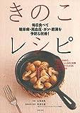 毎日食べて糖尿病・高血圧・ガン・肥満を予防&改善! きのこレシピ