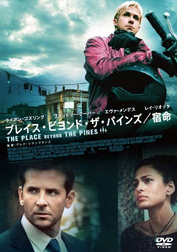 プレイス・ビヨンド・ザ・パインズ/宿命 スペシャル・プライス [DVD]