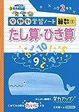 たし算・ひき算―小学2年生 (分野別学習ノート算数)