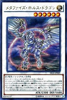 遊戯王/第9期/3弾/SECE-JP049UR メタファイズ・ホルス・ドラゴン【ウルトラレア】
