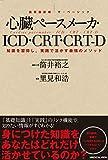 心臓ペースメーカ・ICD・CRT・CRT-D (循環器診療 ザ・ベーシック)