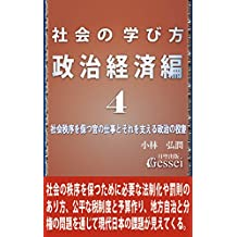 Method to learn social studies: Chapter of Politics and Economics Part4: Work of public sector to keep social order and Function of government to support it (Japanese Edition)