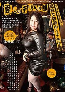 愛しのデリヘル嬢(DQN)素人売春生中出し〜高校女教師ゆう子先生編~ [DVD]