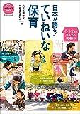 日本が誇る! ていねいな保育~0・1・2歳児クラスの現場から~