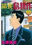 部長 島耕作(10) (モーニングコミックス)