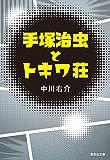 手塚治虫とトキワ荘 (集英社文庫)