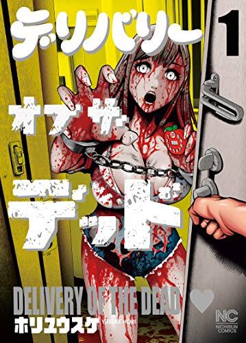 デリバリーオブザデッド 1 (ニチブンコミックス)