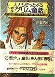 大人もぞっとする 初版『グリム童話』―ずっと隠されてきた残酷、性愛、狂気、戦慄の世界 (知的生きかた文庫)