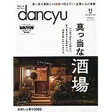 dancyu (ダンチュウ) 2020年11月号「真っ当な酒場」