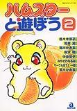 ハムスターと遊ぼう 2 (あおばコミックス)