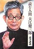 読む人間―大江健三郎読書講義