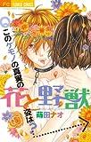 花と野獣 / 蒔田 ナオ のシリーズ情報を見る
