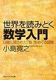 世界を読みとく数学入門 日常に隠された「数」をめぐる冒険 (角川ソフィア文庫)