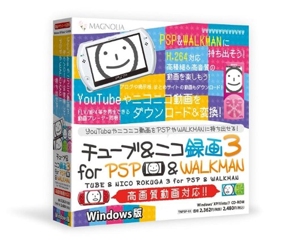 マグノリア チューブ&ニコ録画3 for PSP&WALKMAN