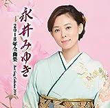 永井みゆき2018年全曲集