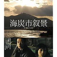 海炭市叙景 Blu-ray