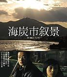 海炭市叙景[Blu-ray/ブルーレイ]