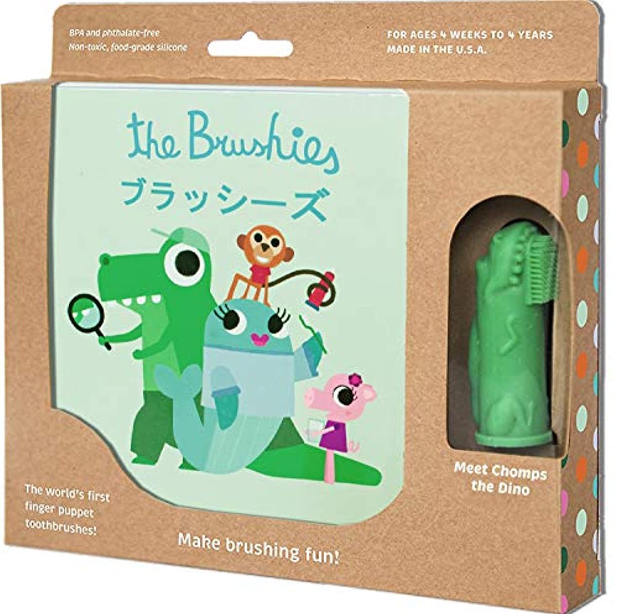 文法再生可能支援ティーレックス the Brushies はみがきってたのしいな! 絵本付き歯ブラシ ブラッシーズ