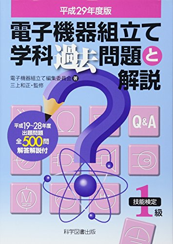 技能検定1級 電子機器組立て学科過去問題と解説〈平成29年度版〉の詳細を見る