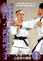 DVD>伝授!武道空手 vol.2 応用ノ巻―柳川昌弘の理 「応用」の巻心技体の調和 (<DVD>)