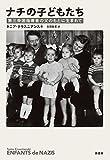 「ナチの子どもたち:第三帝国指導者の父のもとに生まれて」販売ページヘ