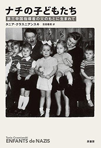 ナチの子どもたち:第三帝国指導者の父のもとに生まれての詳細を見る
