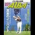 アルバトロス・ビュー No.718 [雑誌] ALBA