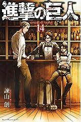 進撃の巨人(14) (講談社コミックス) コミック