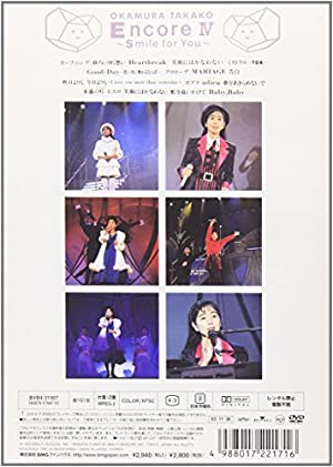 Encore IV~Smile for You~ [DVD]