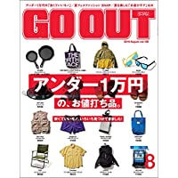 GO OUT (ゴーアウト) 2018年 8月号 [雑誌]