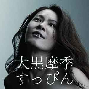 Amazon | すっぴん 【DVD付き】 | 大黒摩季 | J-POP | 音楽