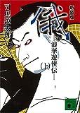 新装版 俄 浪華遊侠伝(上) (講談社文庫)