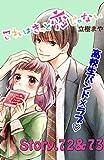 これはきっと恋じゃない 分冊版(30) (なかよしコミックス)