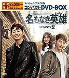 名もなき英雄  スペシャルプライス版コンパクトDVD-BOX2