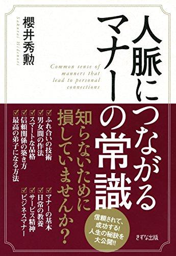 [櫻井 秀勲]の人脈につながるマナーの常識 きずな出版