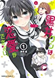 黒井クンは恋愛ができない。(1) (角川コミックス・エース)