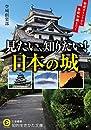 見たい、知りたい!日本の城: 絶景ポイントから基礎知識まで! (知的生きかた文庫)
