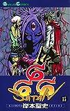 666~サタン~ 15巻 (デジタル版ガンガンコミックス)