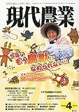 現代農業 2011年 04月号 [雑誌]