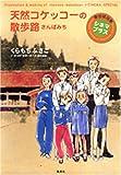 天然コケッコーの散歩路―シネマプラス (クイーンズコミックス)