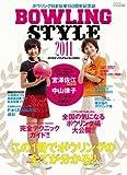 BOWLING STYLE 2011 【ボウリングスタイル2011】 (SAN-EI MOOK)