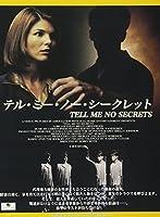 テル・ミー・ノー・シークレット [DVD]
