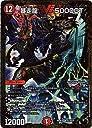 暴走龍 5000GT UGC デュエルマスターズ 逆襲のギャラクシー 卍 獄 殺 dmrp06-g01