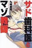 サド歯科医とマゾ教師 (JUNEコミックス)